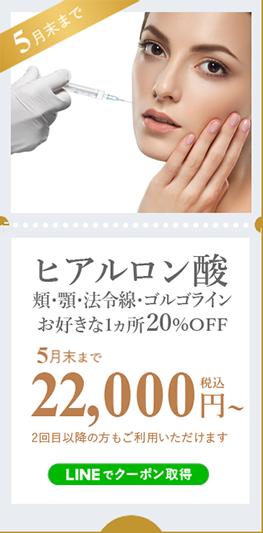 ヒアルロン酸(法令線・ゴルゴライン・頬・顎・唇)20%オフ