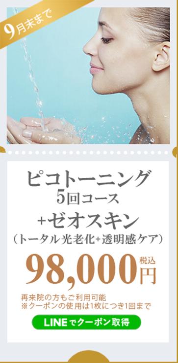 ピコトーニング5回コース+ゼオスキン