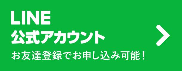 LINE公式アカウント お友達登録でお申し込み可能!