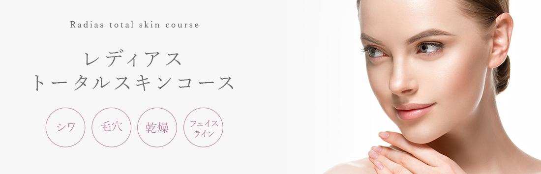 トータルスキンコース シワ・毛穴・感想・フェイスライン